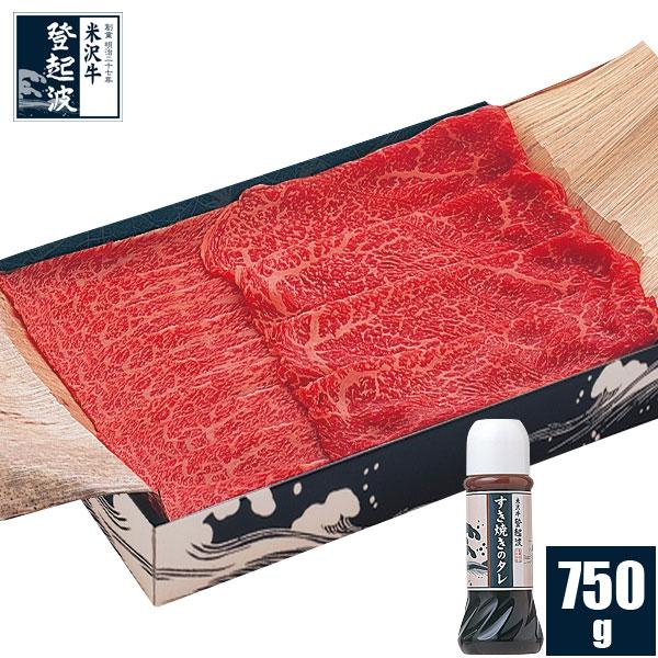 米沢牛 上選お任せすき焼きセット(タレ付)750g【牛肉】【化粧箱入り】
