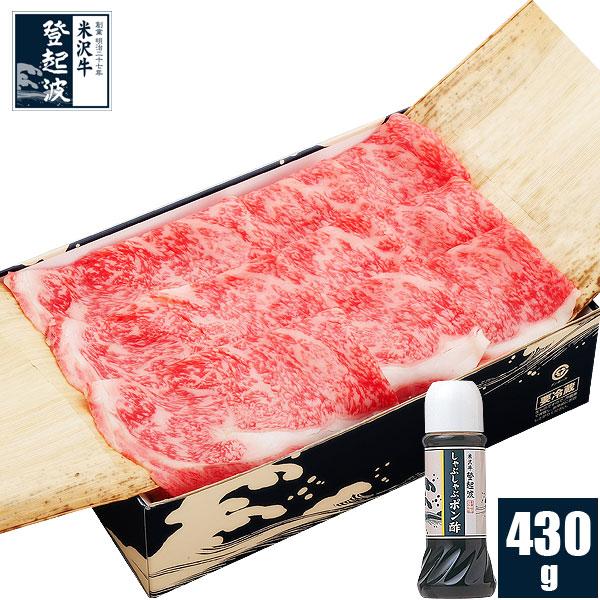 米沢牛 リブロース極上(芯)(ポン酢付)430g【牛肉】【化粧箱入り】