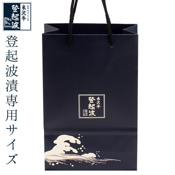 手提げ袋 1枚 米沢牛登起波漬専用サイズ 数量限定アウトレット最安価格 予約販売品