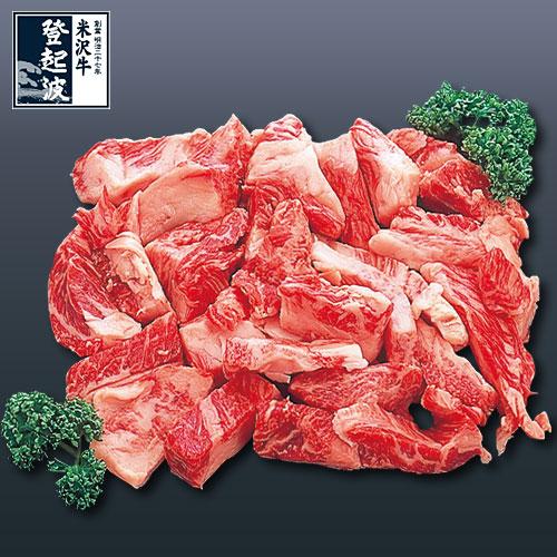 米沢牛 ステーキの切り落とし600g(300g×2P)【牛肉】【化粧箱入り】