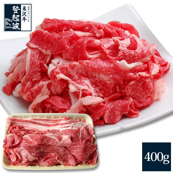 米沢牛 特選切り落とし400g【送料無料】【牛肉】【化粧箱入り】