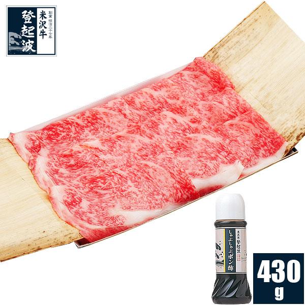 米沢牛とオリジナルポン酢が入ったご贈答用しゃぶしゃぶセット おしゃれ 米沢牛 リブロース極上 ふるさと割 芯 430g ポン酢付 牛肉 ギフト簡易包装