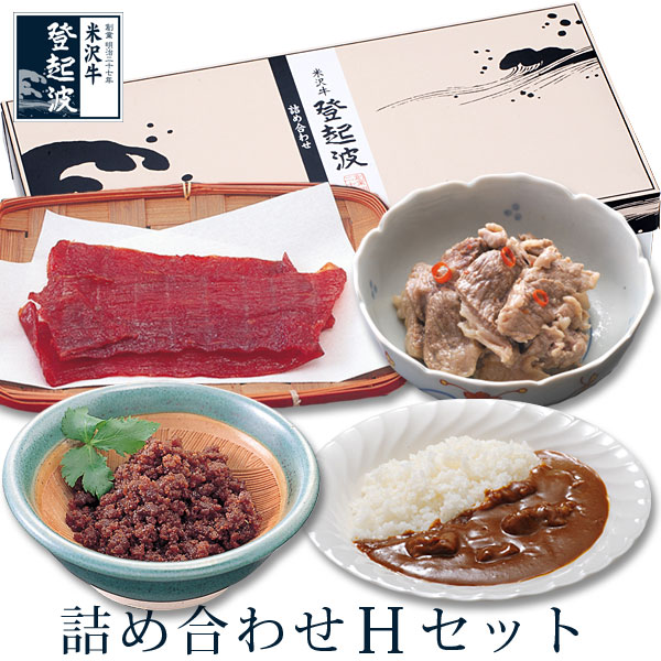 米沢牛登起波 詰め合わせ【 H 】セット【牛肉】【化粧箱入り】