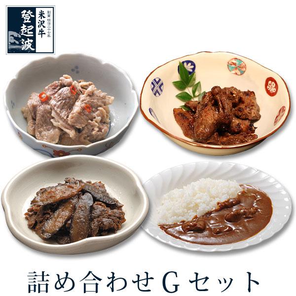 米沢牛登起波 詰め合わせ【 G 】セット【牛肉】【ご自宅用】