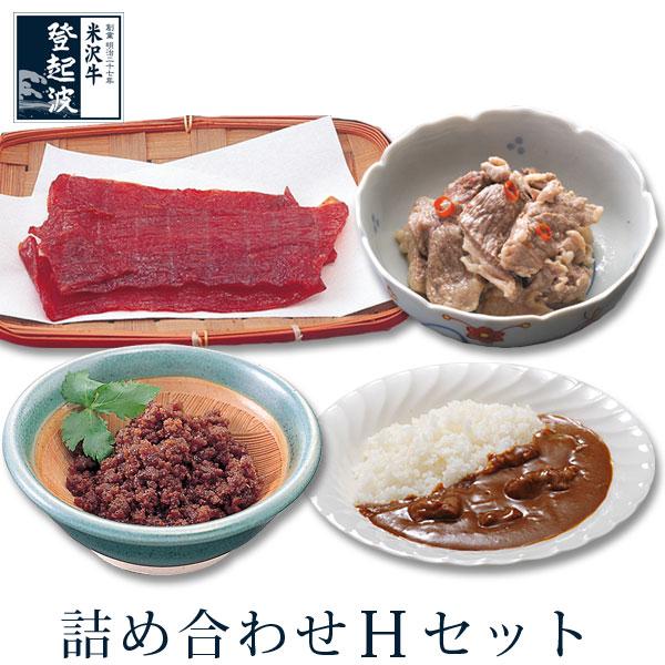 米沢牛登起波 詰め合わせ【 H 】セット【牛肉】【ご自宅用】