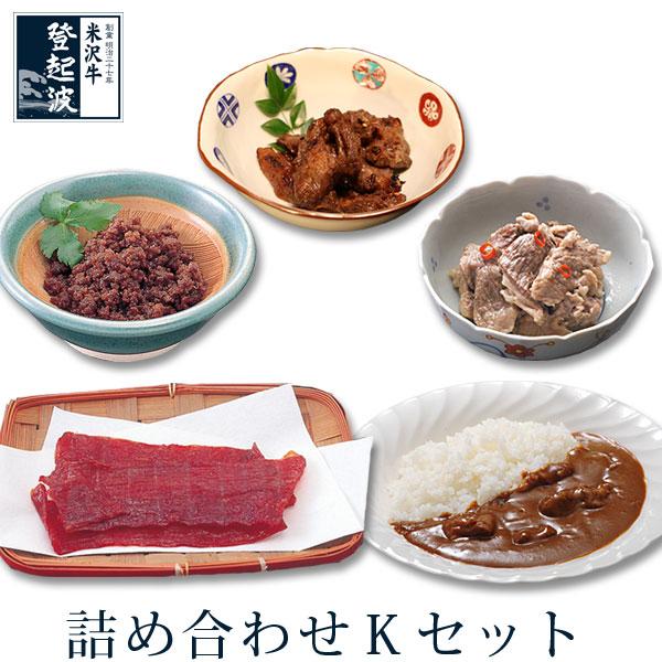 米沢牛登起波 詰め合わせ【 K 】セット【牛肉】【ご自宅用】