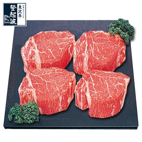 米沢牛 特選ヒレステーキ150g(4枚)【牛肉】【化粧箱入り】
