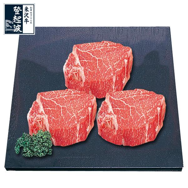 米沢牛 特選ヒレステーキ150g(3枚)【牛肉】【化粧箱入り】