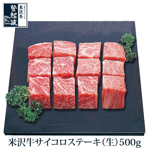 米沢牛 サイコロステーキ(生)500g[リブロ-ス(芯)]【牛肉】【化粧箱入り】