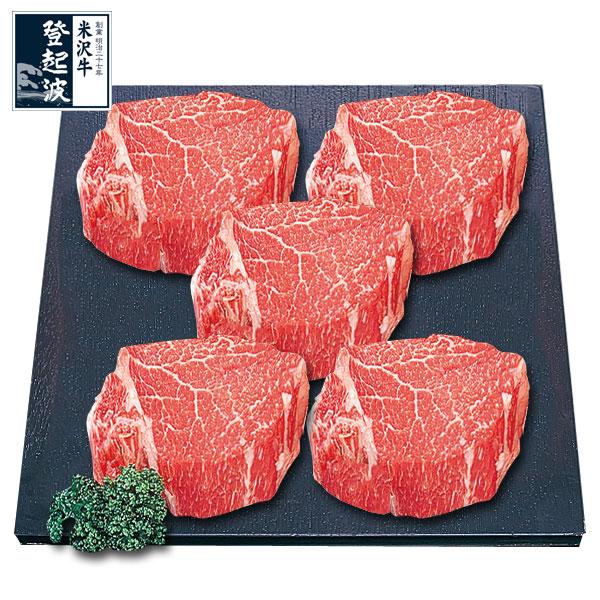 米沢牛 特選ヒレステーキ150g(5枚)【牛肉】【化粧箱入り】