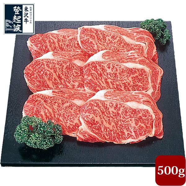米沢牛 特選リブロース(芯)500g【牛肉】【化粧箱入り】