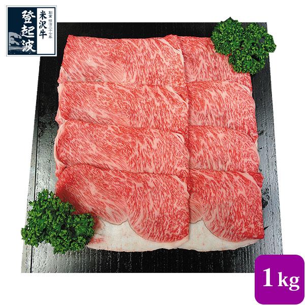 米沢牛 極上リブロース(芯)1kg【牛肉】【化粧箱入り】