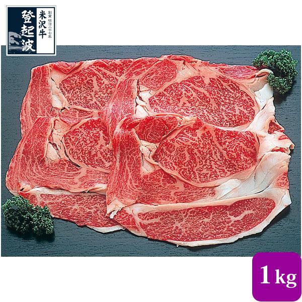 米沢牛 リブロース 1kg【牛肉】【化粧箱入り】