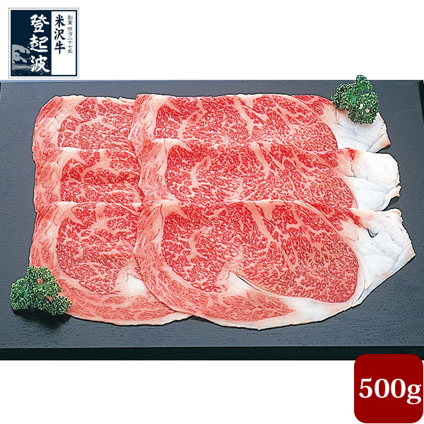 米沢牛 百貨店 特選ロース 500g 化粧箱入り 全国一律送料無料 牛肉