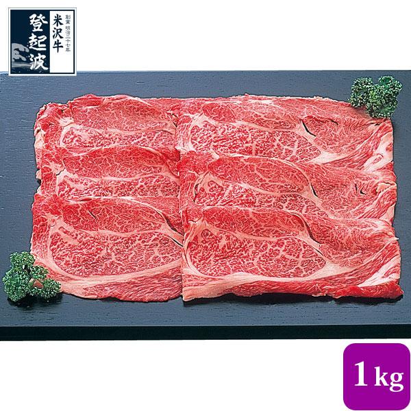 米沢牛 牛肩ロース上選 1kg【牛肉】【化粧箱入り】