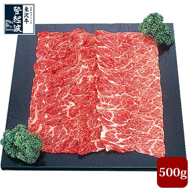 米沢牛 ケショウ肉 カタバラ 海外限定 牛肉 化粧箱入り 新品 送料無料 500g