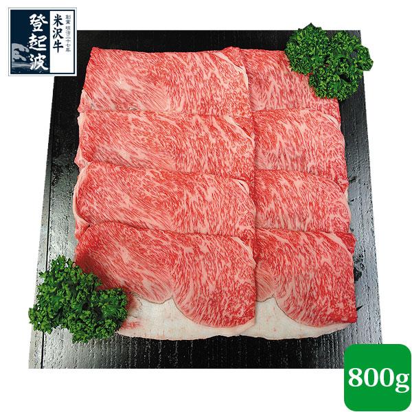 米沢牛 極上リブロース(芯)800g【牛肉】【化粧箱入り】