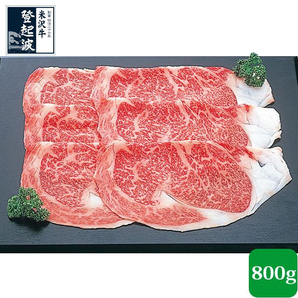 米沢牛 特選ロース 800g【牛肉】【化粧箱入り】