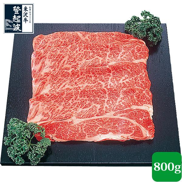 米沢牛 牛肩ロース特選 800g【牛肉】【化粧箱入り】