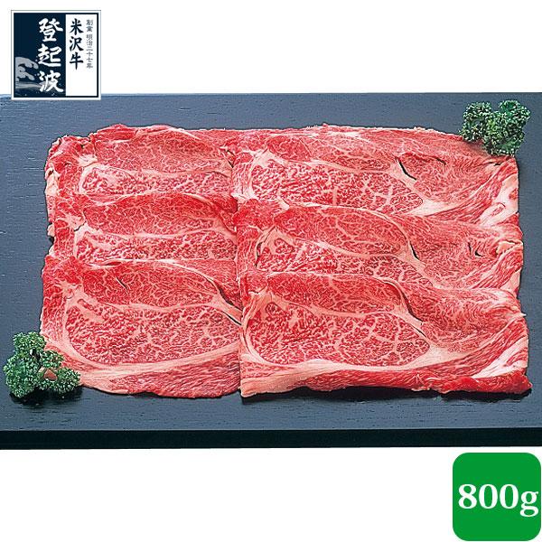 米沢牛 牛肩ロース上選 800g【牛肉】【化粧箱入り】