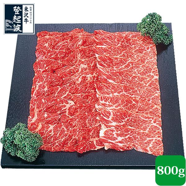 米沢牛 ケショウ肉(カタバラ) 800g【牛肉】【化粧箱入り】