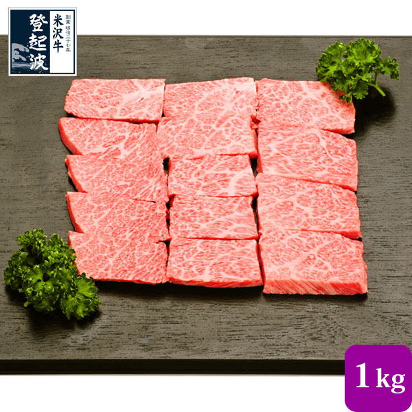 米沢牛 霜降りカルビ特選 1kg【牛肉】【化粧箱入り】