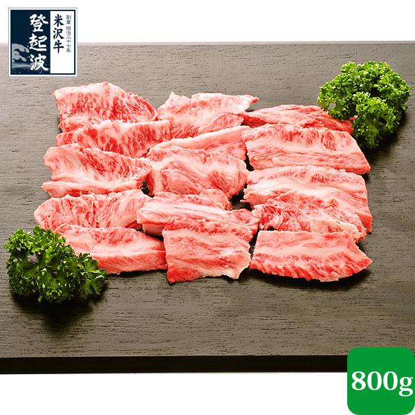 米沢牛 中落ちカルビ 800g【牛肉】【化粧箱入り】