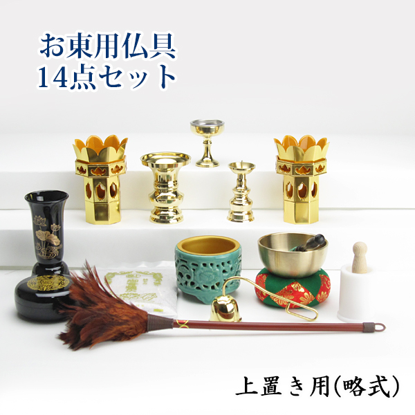 【真宗大谷派用】(東)略式仏具セット上置き16~20号用