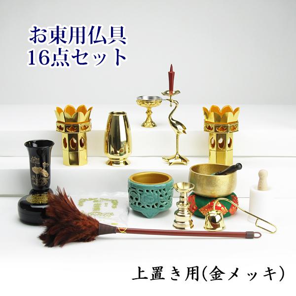 【真宗大谷派用】(東)仏具セット上置き16~20号用