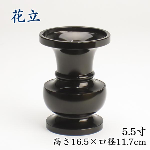 【仏具】花立 5.5寸 うるみ色 国産真鍮製高さ16.5cm×口径11.7cm