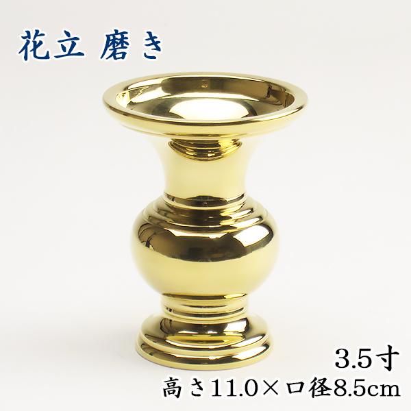 【仏具】花立 利久型 磨き 3.5寸高さ11cm