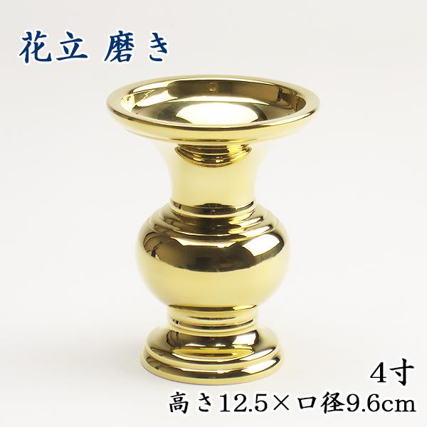 【仏具】花立 利久型 磨き 4寸高さ12.5cm