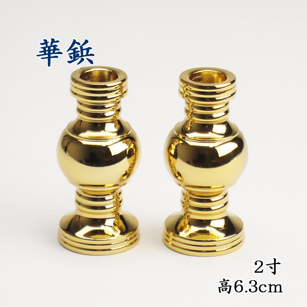 【仏具】華鋲2寸(一対)本金メッキ(高さ6.3cm)