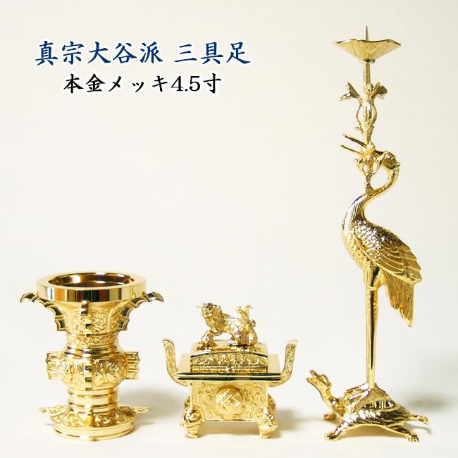 本山彫三具足本金メッキ4.5寸(高さ:花立136mm香炉116mm火立335mm)