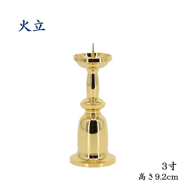 蝋燭を灯すための台 国産仏具 火立 セール特価品 ローソク立 サービス 燭台 本金メッキ高さ9.2cm 3寸