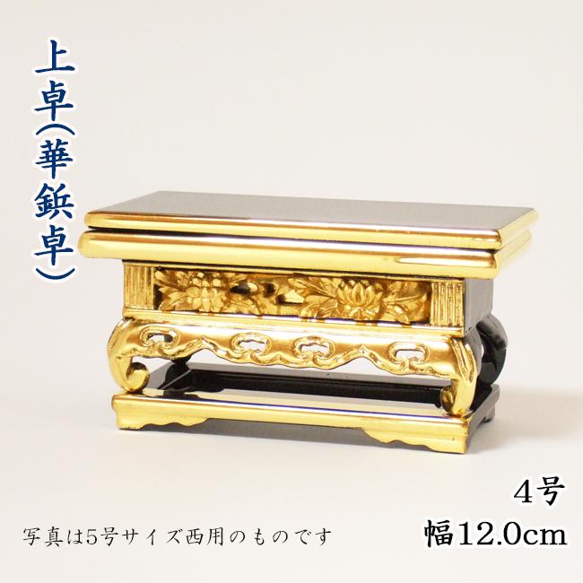 【仏具】上卓(華鋲卓)純金箔 上前彫4号 西用/東用