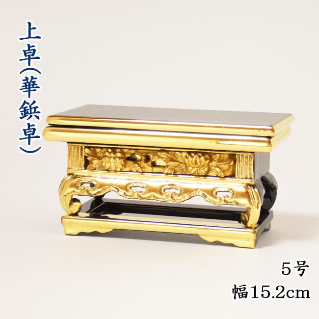 【仏具】上卓(華鋲卓)純金箔 上前彫5号 西用/東用