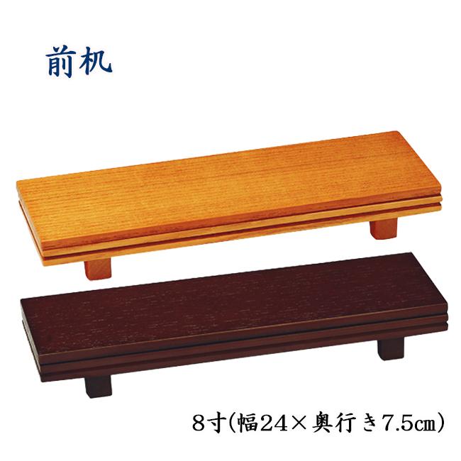 たわわ モダン前机 8寸 ライトブラウン色/ウォールナット色(幅24cm×奥行き7.5cm)