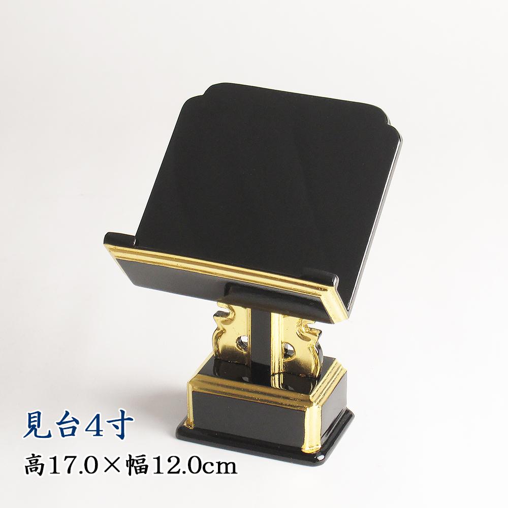 【仏具】見台(過去帳台)4寸 黒塗り(高さ17cm×幅12cm)