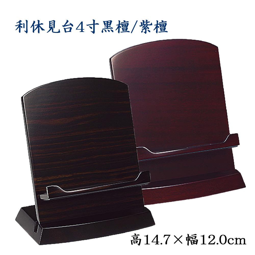 利休型見台 黒檀/紫檀 4.0寸