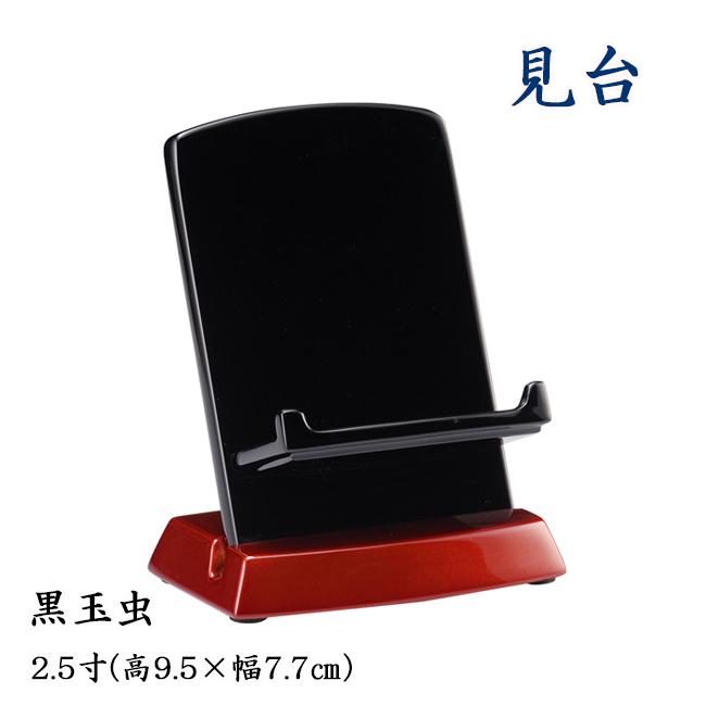 たわわ 利休型モダン見台(過去帳台)2.5寸 黒玉虫(高さ9.5cm×幅7.7cm)