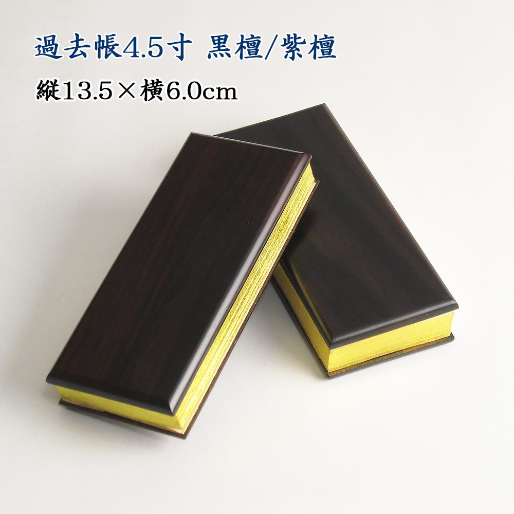 過去帳4.5寸 黒丹/紫丹 日付入り