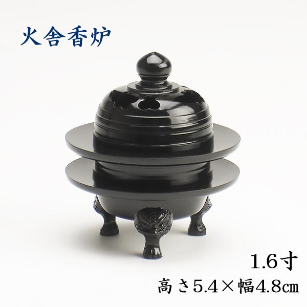 【仏具】火舎香炉 1.6寸 うるみ色高さ5.4cm×幅4.8cm、国産真鍮製