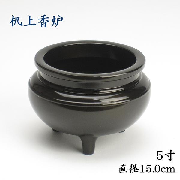 【国産 仏具】香炉(机上香炉・前香炉)5寸うるみ色直径15.0cm