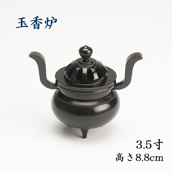 【仏具】玉香炉 3.5寸 うるみ色 国産真鍮製高さ8.8cm×幅9.2cm