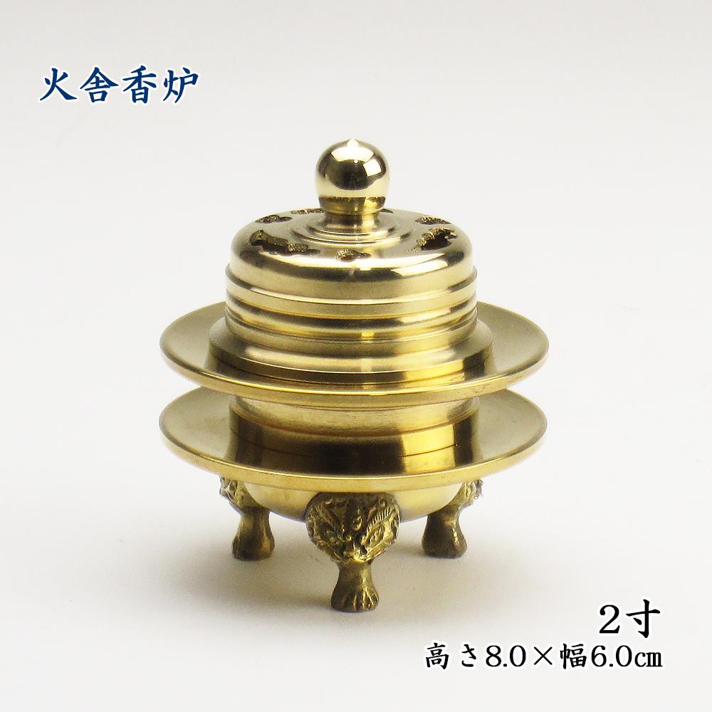 【送料無料】火舎香炉 磨き2寸(高さ8cm×幅6cm)