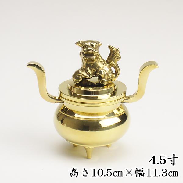 【送料無料】玉香炉 獅子付 磨き 4.5寸(高さ10.5cm×11.3cm)