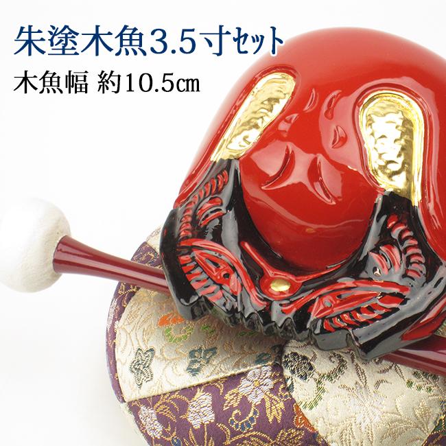朱塗木魚3.5寸セット(葵)【送料無料】【仏具】木魚幅約10.5cm