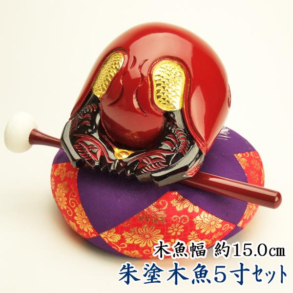 朱塗木魚5寸セット【送料無料】【仏具】木魚幅約15.0cm