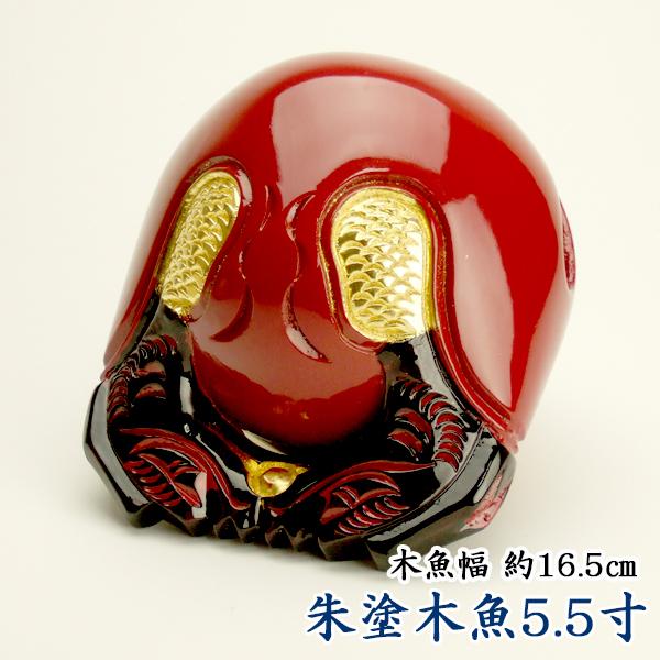 朱塗木魚5.5寸【送料無料】【仏具】幅約16.5cm